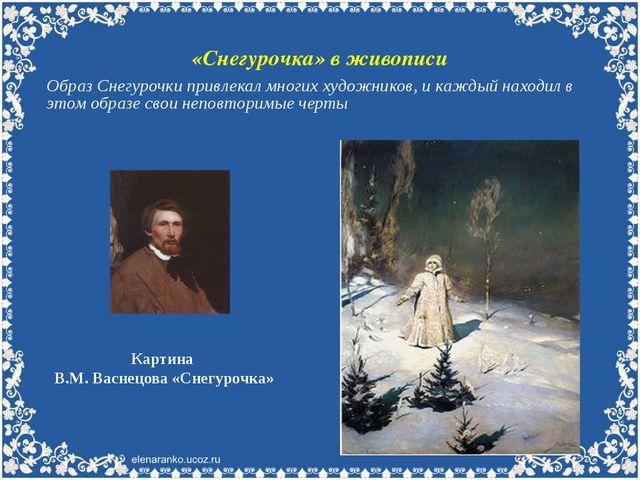 «Снегурочка» в живописи Образ Снегурочки привлекал многих художников, и кажды...