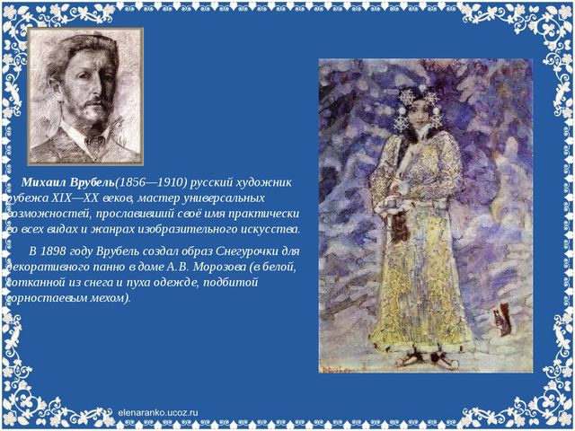 Михаил Врубель(1856—1910) русский художник рубежа XIX—XX веков, мастер униве...