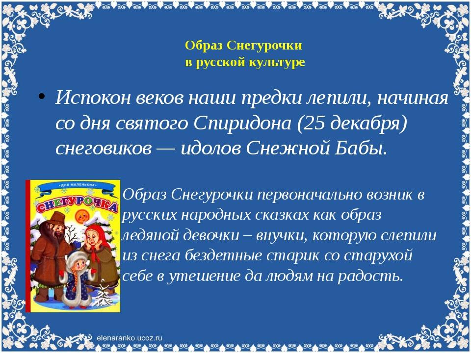 Образ Снегурочки в русской культуре Образ Снегурочки первоначально возник в р...