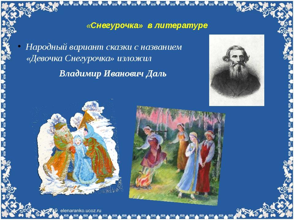«Снегурочка» в литературе Народный вариант сказки с названием «Девочка Снегур...