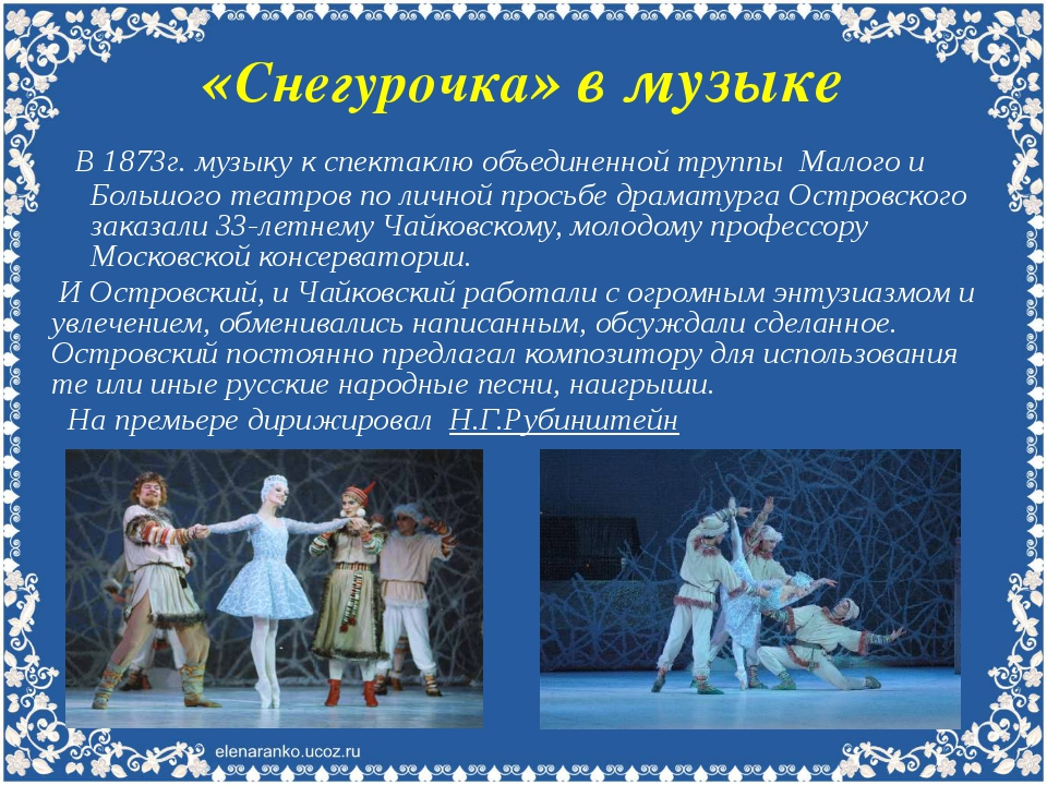 «Снегурочка» в музыке В 1873г. музыку к спектаклю объединенной труппы Малого...