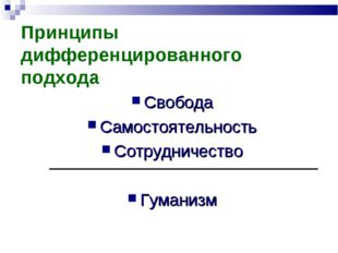 Принципы дифференцированного подхода Свобода Самостоятельность Сотрудничество
