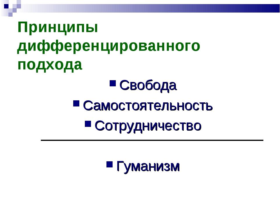 Принципы дифференцированного подхода Свобода Самостоятельность Сотрудничество...