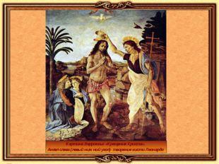 Картина Верроккьо «Крещение Христа». Ангел слева (левый нижний угол)- творени