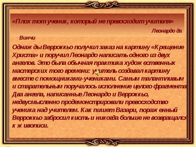 «Плох тот ученик, который не превосходит учителя» Леонардо да Винчи ОднаждыВ...