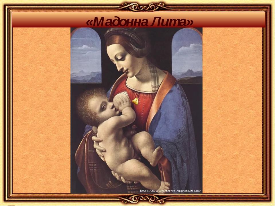 «Мадонна Лита»