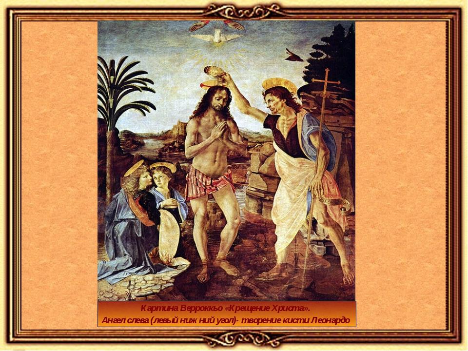 Картина Верроккьо «Крещение Христа». Ангел слева (левый нижний угол)- творени...
