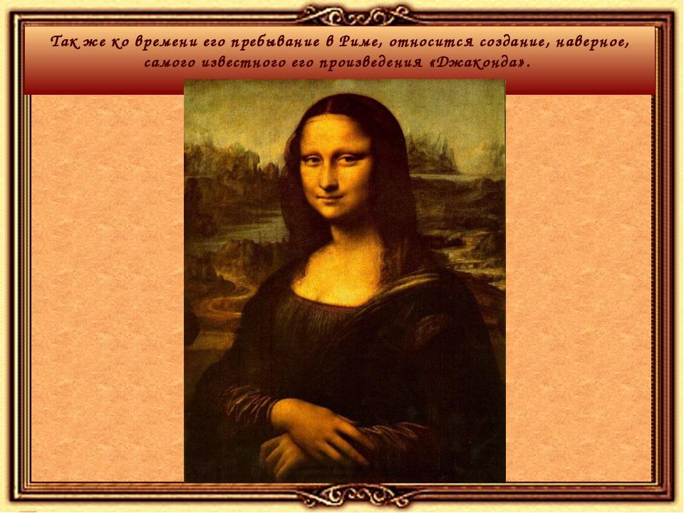 Так же ко времени его пребывание в Риме, относится создание, наверное, самого...