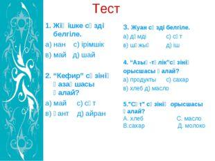 """Тест 1. Жіңішке сөзді белгіле. а) нан с) ірімшік в) май д) шай 2. """"Кефир"""" сө"""