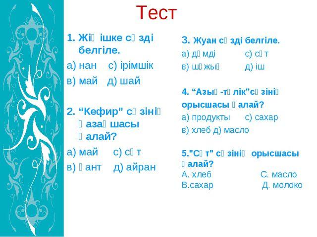 """Тест 1. Жіңішке сөзді белгіле. а) нан с) ірімшік в) май д) шай 2. """"Кефир"""" сө..."""