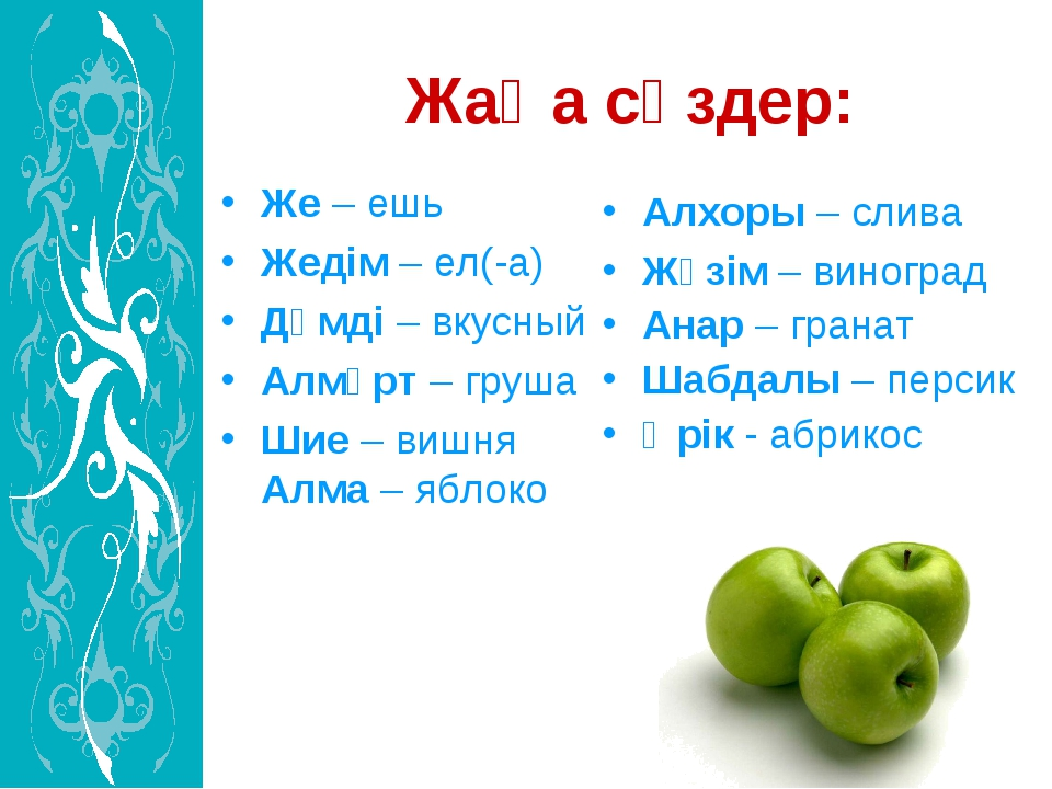 Жаңа сөздер: Же – ешь Жедім – ел(-а) Дәмді – вкусный Алмұрт – груша Шие – виш...