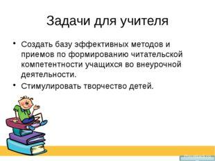 Задачи для учителя Создать базу эффективных методов и приемов по формированию