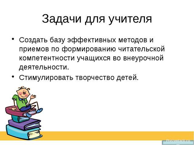 Задачи для учителя Создать базу эффективных методов и приемов по формированию...