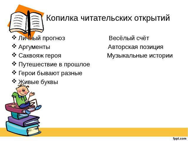 Копилка читательских открытий Личный прогноз Весёлый счёт Аргументы Авторска...