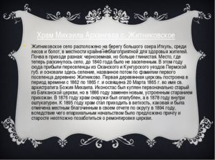Храм Михаила Архангела с. Житниковское Житниковское село расположено на берег