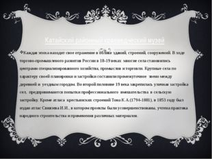 Катайский районный краеведческий музей Каждая эпоха находит свое отражение в
