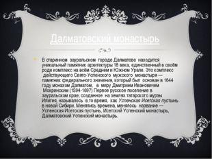 Далматовский монастырь В старинном зауральском городе Далматово находится