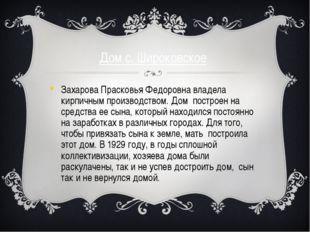 Дом с. Широковское Захарова Прасковья Федоровна владела кирпичным производств