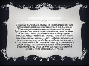Храм Вознесения Господня с. Костылево В 1865 году в Куртамышском уезде на сре