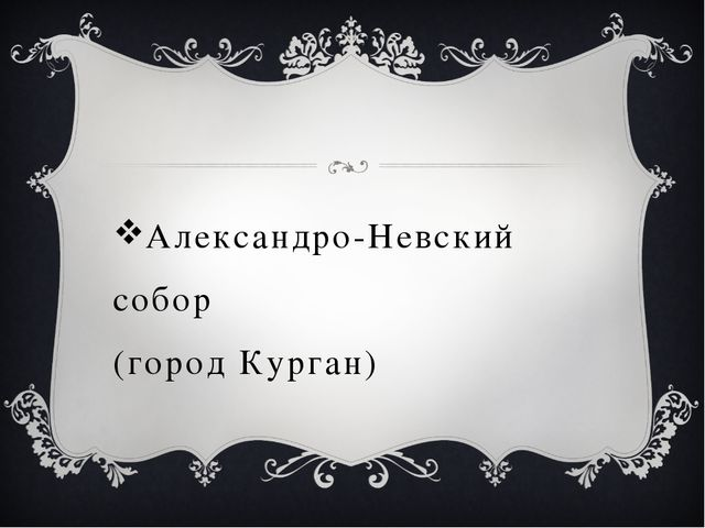 Александро-Невский собор (город Курган)