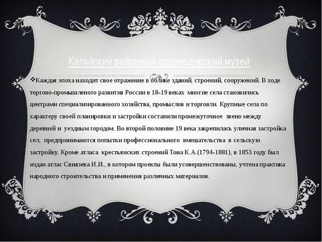 Катайский районный краеведческий музей Каждая эпоха находит свое отражение в...