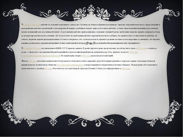 22 августа1924 годарабочие и служащие консервного завода им. Губанова на об...