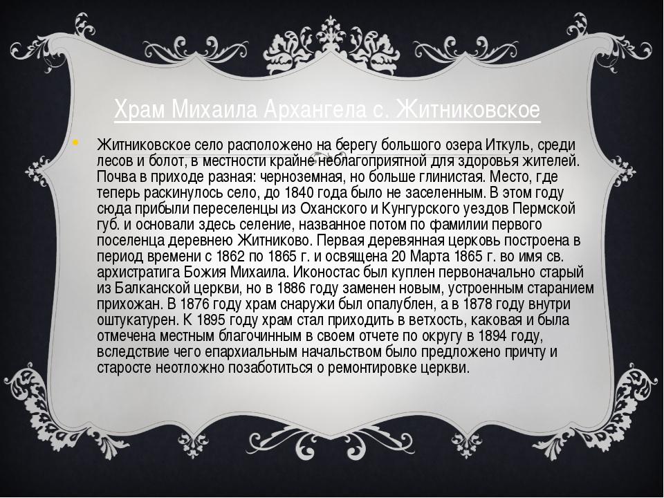 Храм Михаила Архангела с. Житниковское Житниковское село расположено на берег...