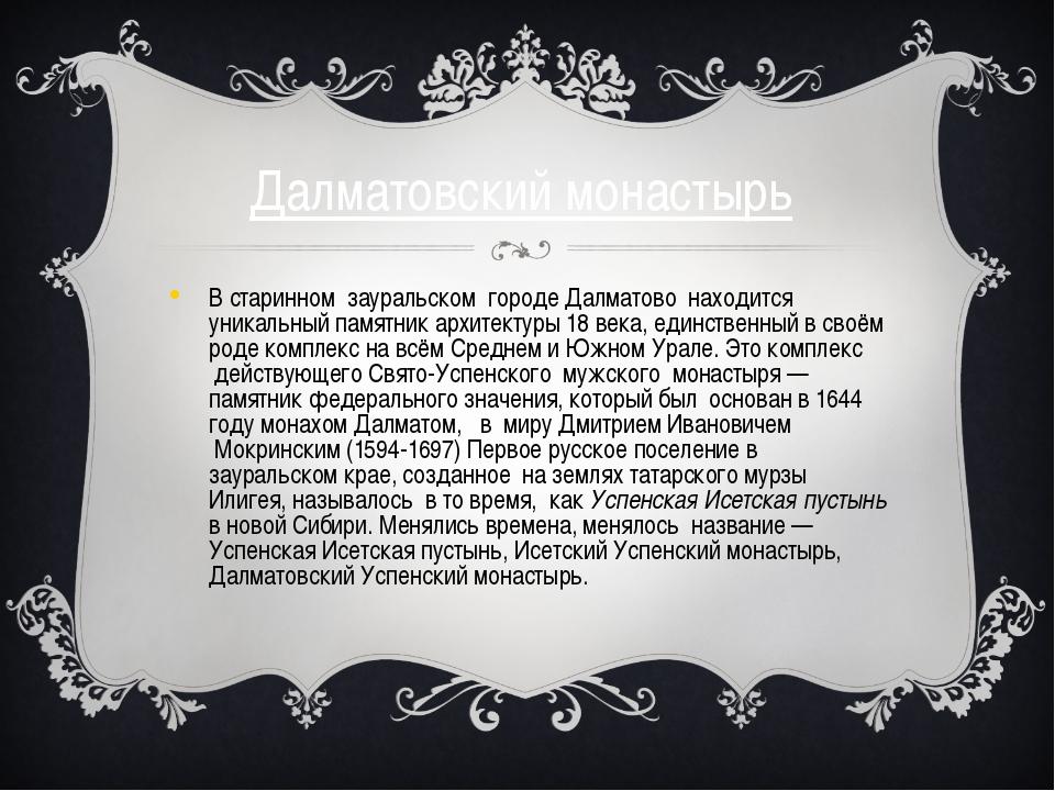 Далматовский монастырь В старинном зауральском городе Далматово находится...