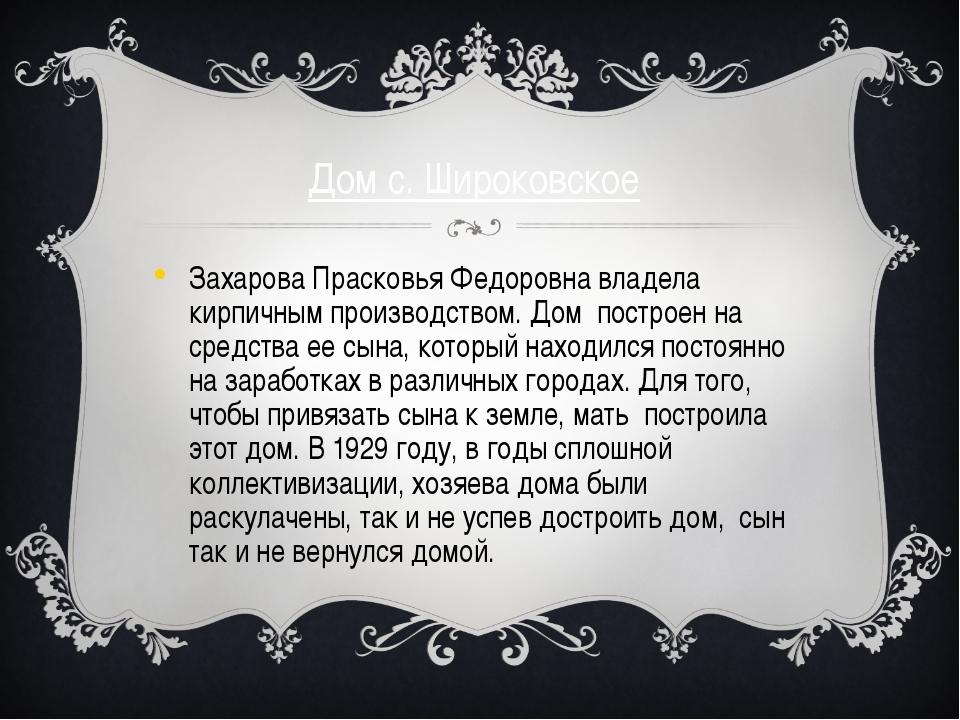 Дом с. Широковское Захарова Прасковья Федоровна владела кирпичным производств...
