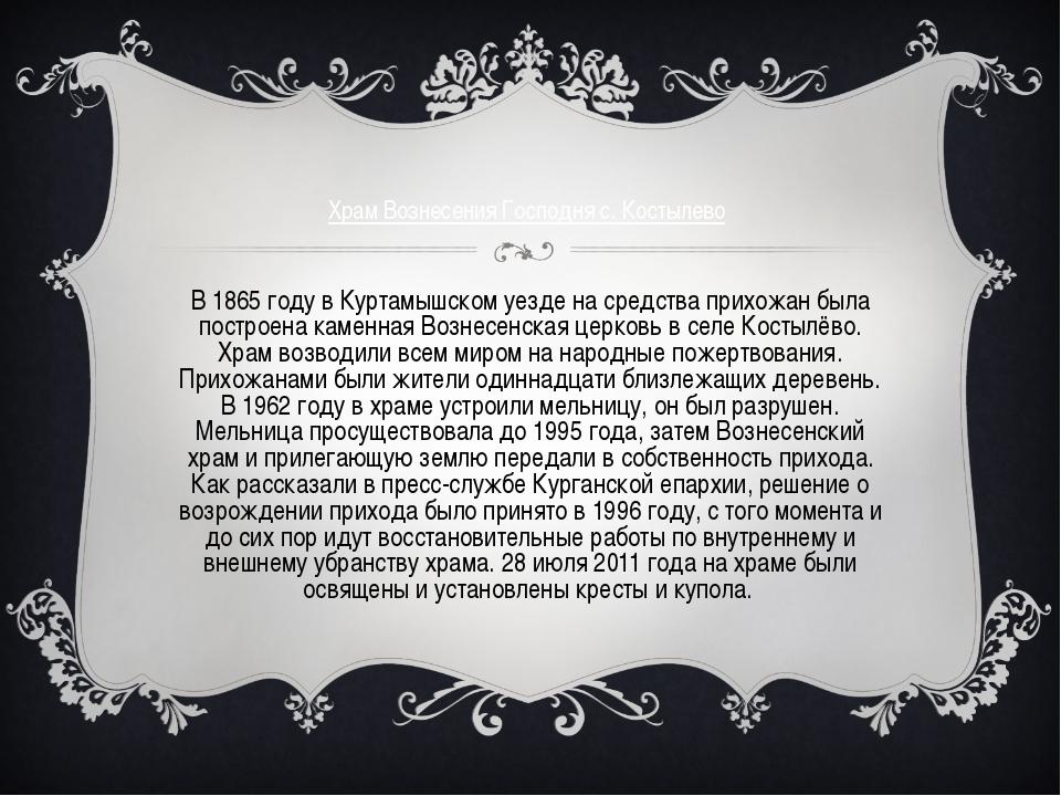 Храм Вознесения Господня с. Костылево В 1865 году в Куртамышском уезде на сре...