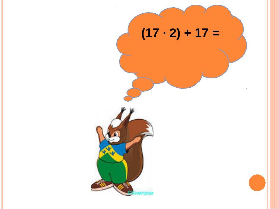 (17 ∙ 2) + 17 =