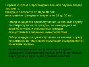 Первый контракт о прохождении военной службы вправе заключать: граждане в воз