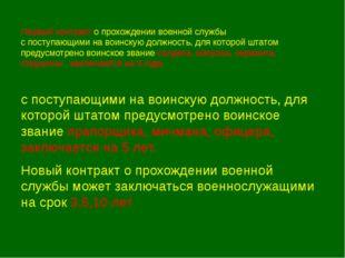 Первый контракт о прохождении военной службы с поступающими на воинскую должн