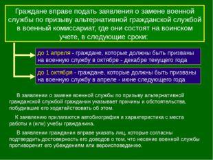 Граждане вправе подать заявления о замене военной службы по призыву альтернат