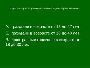 Первый контракт о прохождении военной службы вправе заключать: А. граждане в