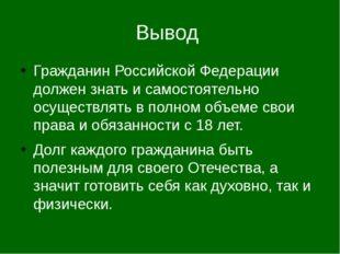 Вывод Гражданин Российской Федерации должен знать и самостоятельно осуществля