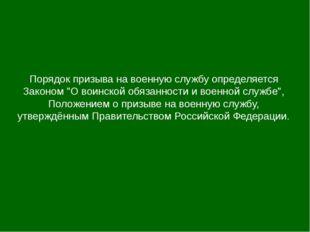 """Порядок призыва на военную службу определяется Законом """"О воинской обязанност"""