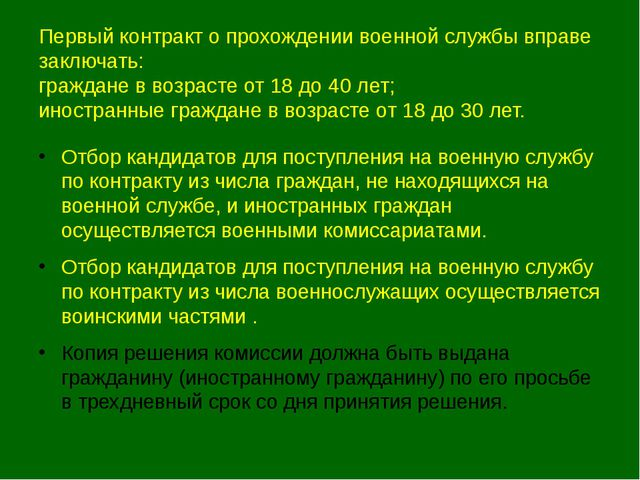 Первый контракт о прохождении военной службы вправе заключать: граждане в воз...