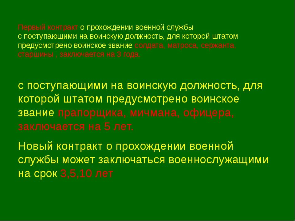 Первый контракт о прохождении военной службы с поступающими на воинскую должн...