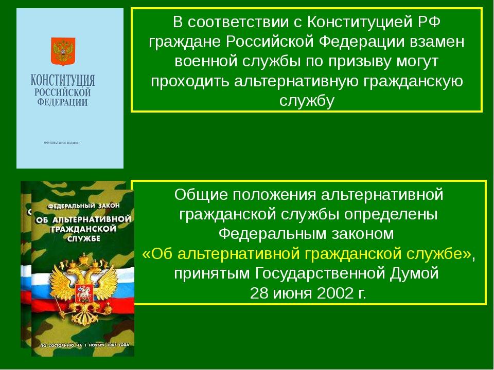 В соответствии с Конституцией РФ граждане Российской Федерации взамен военной...