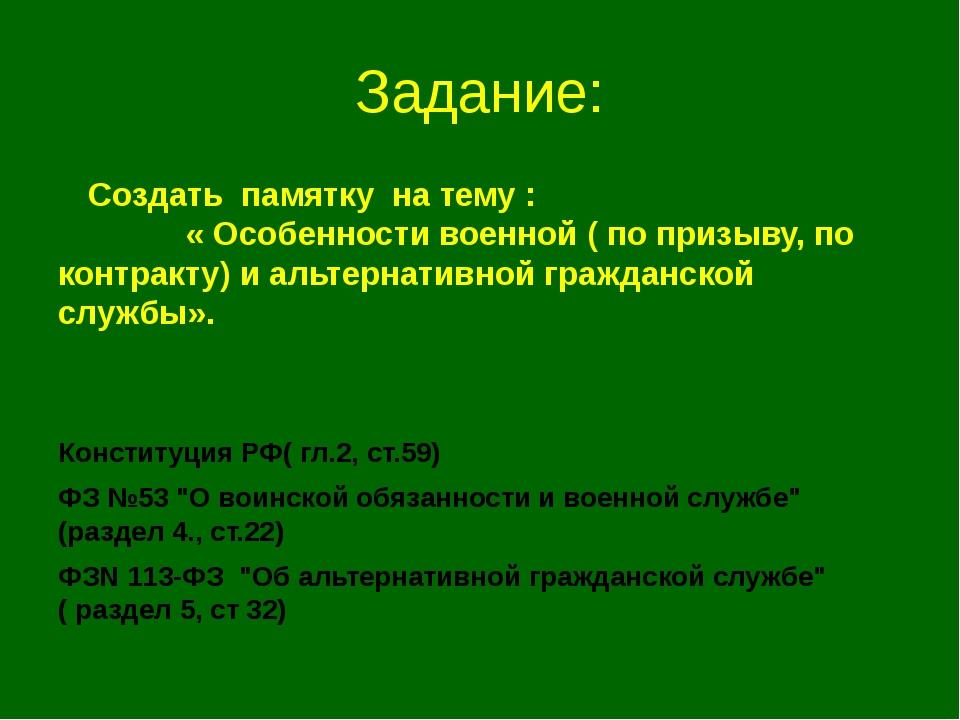Задание: Создать памятку на тему : « Особенности военной ( по призыву, по кон...