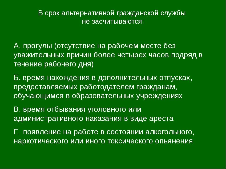 В срок альтернативной гражданской службы не засчитываются: А. прогулы (отсутс...