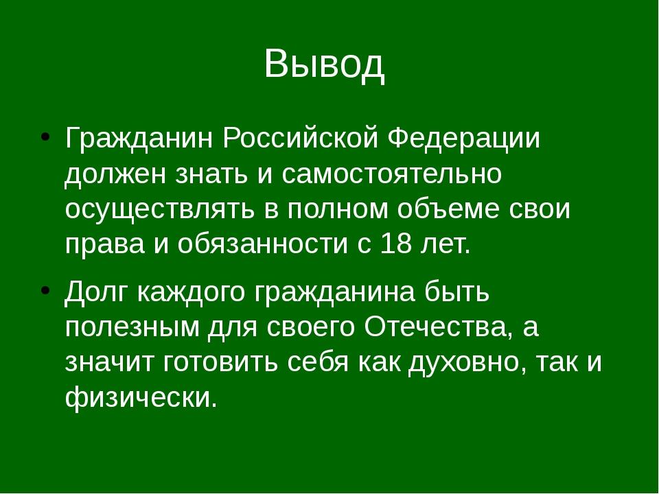 Вывод Гражданин Российской Федерации должен знать и самостоятельно осуществля...
