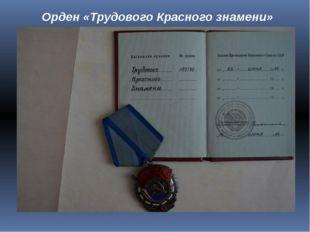 Орден «Трудового Красного знамени» 1984г.