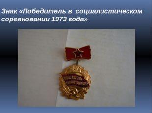 Знак «Победитель в социалистическом соревновании 1973 года»
