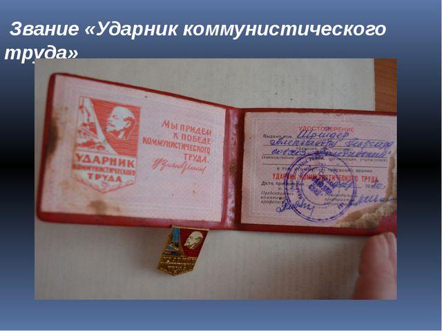 Звание «Ударник коммунистического труда»
