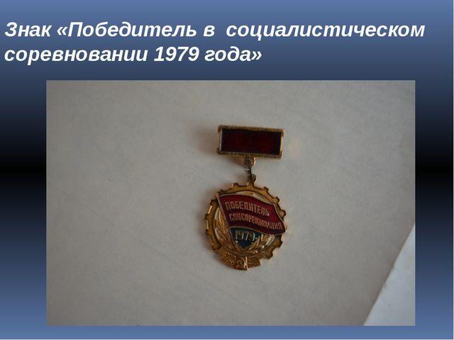 Знак «Победитель в социалистическом соревновании 1979 года»