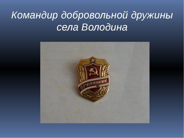 Командир добровольной дружины села Володина