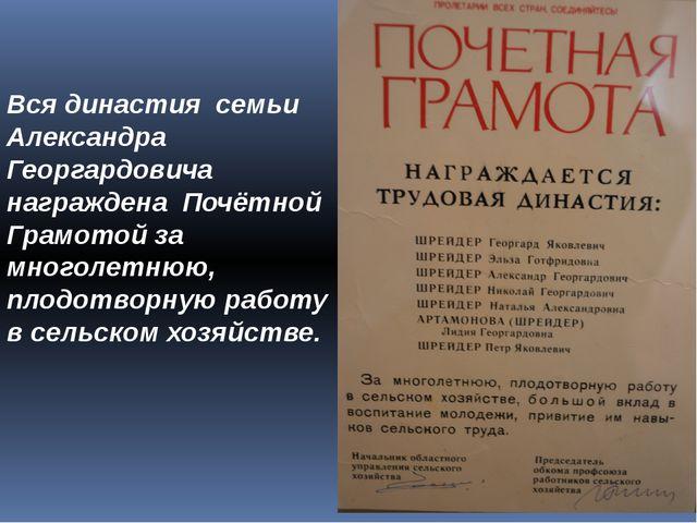 Вся династия семьи Александра Георгардовича награждена Почётной Грамотой за м...