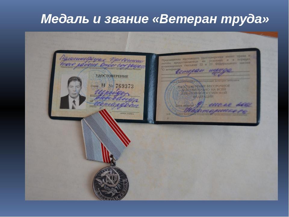 Медаль и звание «Ветеран труда»